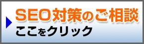 ホームページ制作 SEO対策 高知県 高知 SEO